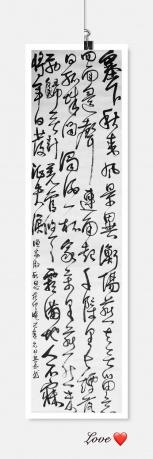 草书条幅1