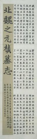 楷书立轴4