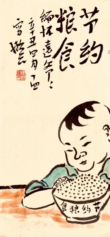 《节约粮食——缅怀袁爷爷》