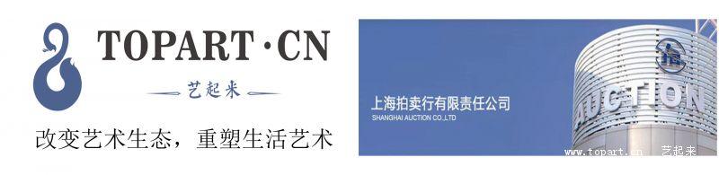 艺起来携手上海拍卖行,为当代艺术打CALL!