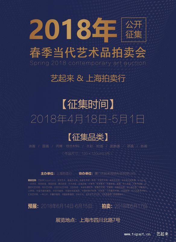 作品征集丨艺起来携手上海拍卖行举行2018年春季当代艺术品拍卖会!