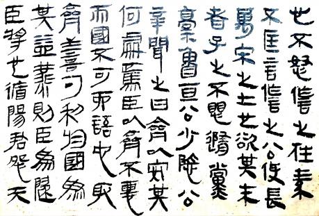 临马王堆出土帛书
