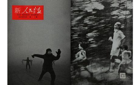 艺术家做的书之《新人民画报》