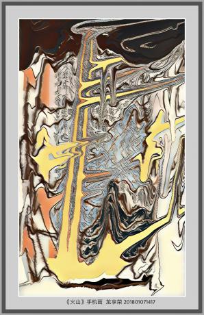 火山(手机画)