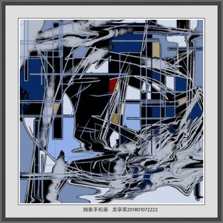 抽象画(手机画)