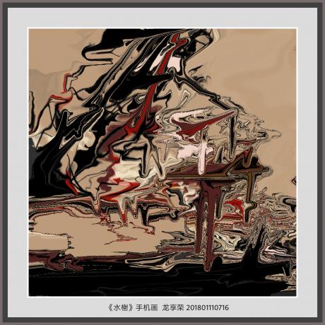 水榭(手机画)