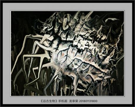 远古生物(手机画)