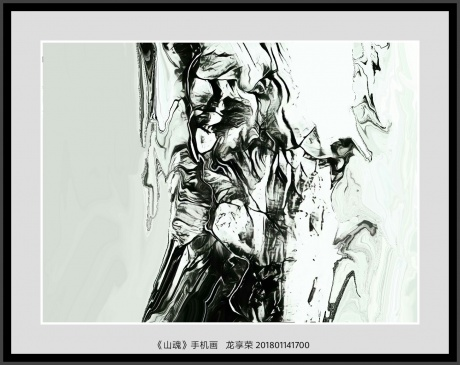 山魂(手机画)