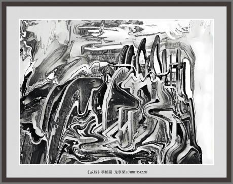 故城(手机画)