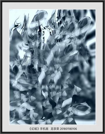 幻城(手机画)