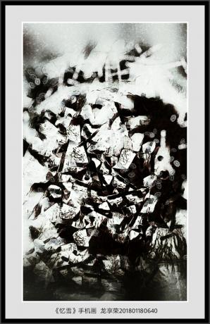 忆雪(手机画)