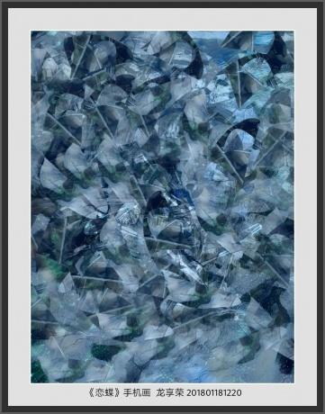 恋蝶(手机画)