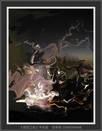 普洱之夜(手机画)