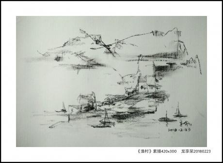 渔材(素描)