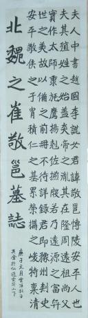 楷书立轴3