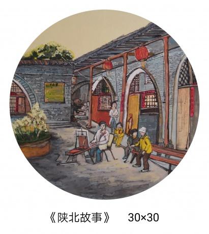 《陕北故事》