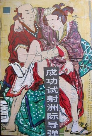 戏说春宫#1