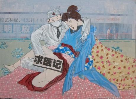 戏说春宫#7:微妙关系