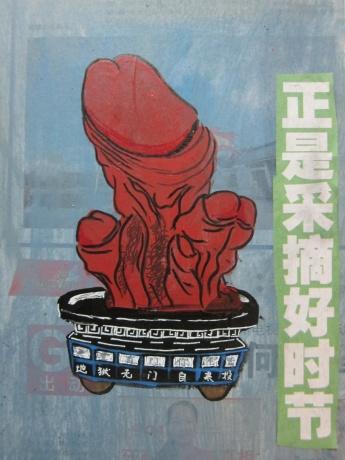 戏说春宫#8:成熟的果实