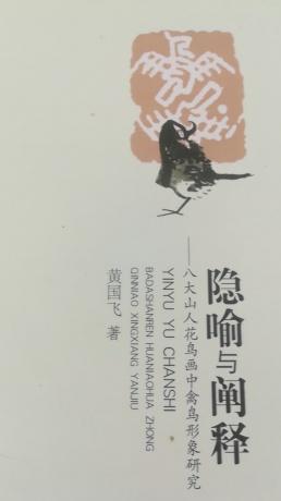 江西省艺术研究院黄国飞老师送我的研究著作,非常值得一读,涨知识