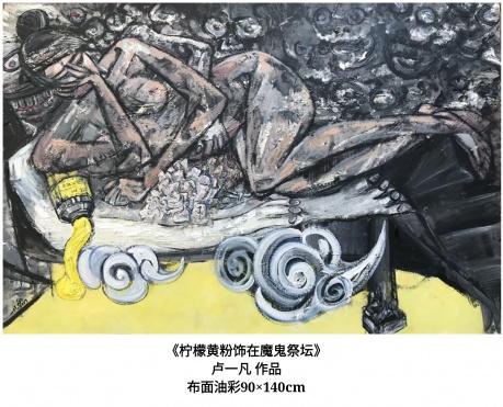 《柠檬黄粉饰在魔鬼祭坛》