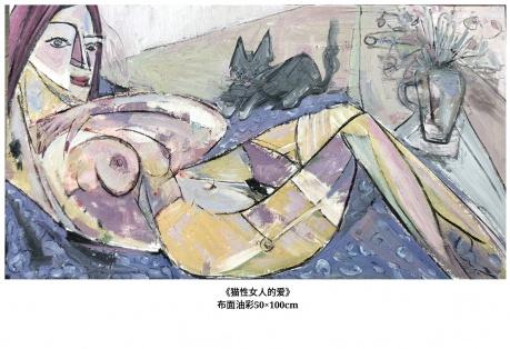 《猫性女人的爱》