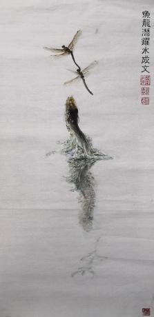 鱼龙僭越水成文
