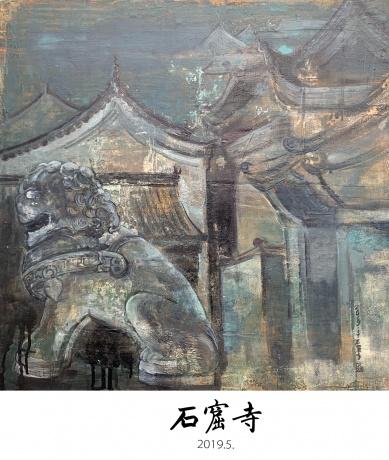 石窟寺系列3-石狮的冥想