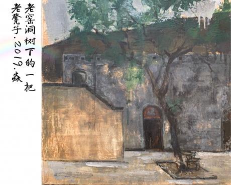 石窟寺系列2-老窑洞前面大树下的老椅子