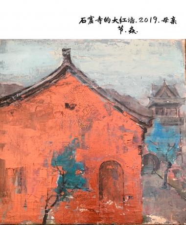 石窟寺系列-大红墙