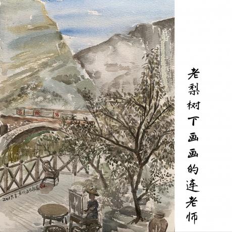 《老梨树下画画的连老师》